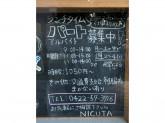 NICUTA(ニクータ)