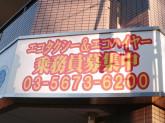 エコシステム株式会社 綾瀬営業所