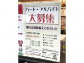 ドライクリーニングONO 松陰神社前店