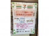 セブン-イレブン 江戸川臨海町二丁目店