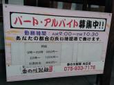 香の川製麺 向日店