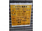 やきとり福茂 本八幡店