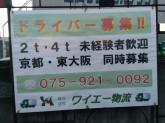 (株)ワイエー物流 本社・京都営業所