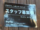 カフェ&レストラン DECO(デコ)