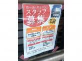洋麺屋 五右衛門 赤坂店