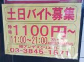 京たこ 浅草店