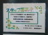 ピタットハウス 四ツ橋堀江店