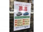 トヨタレンタカー 西長堀駅前店
