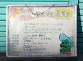 マイクス 横田店