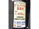 中央シェル石油販売(株) 新橋SS