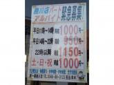 藤一番 勝川店