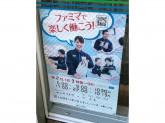 ファミリーマート 海田府中本町店