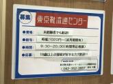 東京靴流通センター 武蔵府中ル・シーニュ店