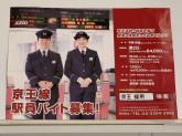 京王電鉄株式会社(つつじヶ丘駅)