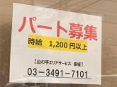 株式会社 山の手エリアサービス