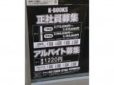 K-BOOKS キャスト館 VOICE館