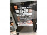 only cut boxxx(オンリーカットボックス) 天神店