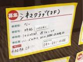 CINEMA CLUB(シネマクラブ) 府中フォーリス店