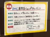 DHC 府中フォーリス直営店