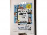 銀座コージーコーナー 西友練馬店