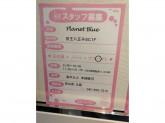 Planet Blue(プラネットブルー) 京王八王子SC