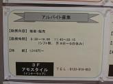 AMO'S STYLE(アモスタイル) 豊橋カルミア店