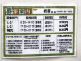 スーパーマーケットバロー 岩倉店