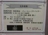 INDEX 豊橋カルミア店