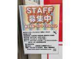 AN'TIA(アンティア) 高幡不動店