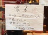 盛京飯店(せいきょうはんてん)