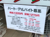 セブン-イレブン 武蔵野関前3丁目店