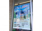 ファミリーマート 岩倉大地新町店