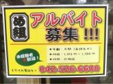 もんじゃ焼き め組 立川店