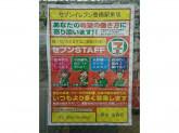 セブン-イレブン 豊橋駅東店