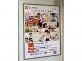 Can Do(キャンドゥ) 西台店