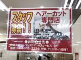 カットファクトリー イトーヨーカドー安城店