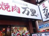 焼肉 万里 武蔵浦和店