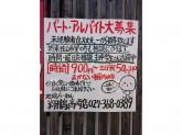 ラーメン翔鶴 高崎店