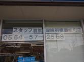 ファミリーマート 岡崎羽根西新町店