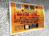 長田タンク筋 2号店