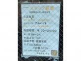 麺屋 庄太 津久井浜店