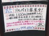 和風居酒屋 UTAGEYA 萬蔵 藤が丘本店