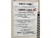 明治モーターガス株式会社