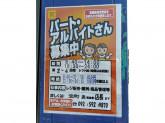 マツモトキヨシ 宝町店