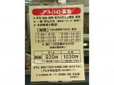 カネ美食品(株) アピタ刈谷店