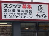 から好し 福岡伊都店