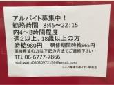 シルク 喜連瓜破駅前イオン店