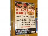 洋麺屋 五右衛門 大阪ステーションシティ店