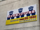 東洋警備保障株式会社 一宮営業所