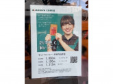 モリバコーヒー 渋谷円山町店